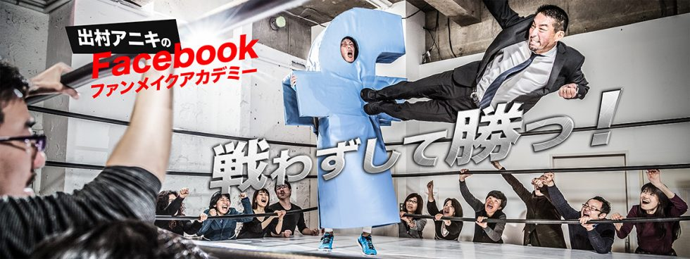 戦わずして勝つ! Facebookファンメイクアカデミー | たった21日で劇的に変化する、出村アニキのFacebook戦略