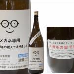 全員メガネの蔵人で造りました『メガネ専用 特別純米生原酒』