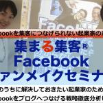 Facebookを集客につなげられない起業家のための『集まる集客®Facebookファンメイクセミナー』