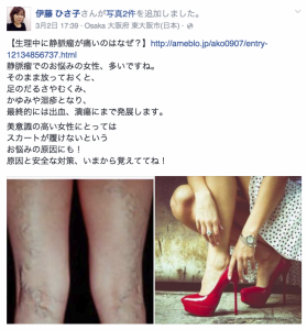 伊藤さんのFB投稿
