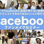 イマイチFacebookに自信が持てない起業家が、一人でシゴトするのではないことに気付く!『Facebookファンメイクセミナー』