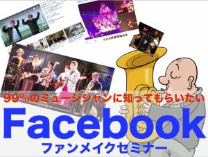 ミュージシャンのFacebookセミナー