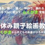 夏休み親子絵画教室 〜 らくがきから子どもの未来がひろがる! 〜