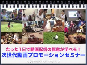 動画プロモーションセミナー