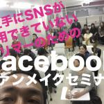 上手にSNSを活用できていないトリマーのための  Facebookファンメイクセミナー