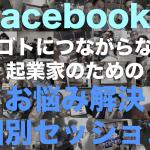 Facebookがシゴトにつながらない起業家のためのお悩み解決 個別セッション