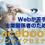 Webが苦手な士業関係者のためのFacebookファンメイクセミナー