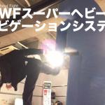 『WWFスーパーヘビー級 ナビゲーションシステム』とは?!