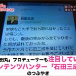 「真田丸」プロデューサーも注目していたコンテンツハンター「石田三成」のつぶやき