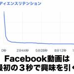 動画マーケティングでFacebookを活用するための5つのポイント「その2」ーFacebook動画の最初の3秒でお客様が見ているのは◯◯◯ー◯◯◯!ー