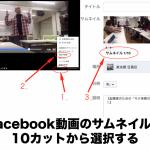 動画マーケティングでFacebookを活用するための5つのポイント「その4」ーFacebook動画のサムネイルを10カットから選択するー