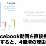 動画マーケティングでFacebookを活用するための5つのポイント「その1」ーFacebook動画を直接投稿すると4倍増の理由ー