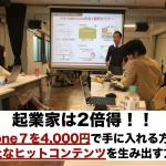 起業家は2倍得!!iPhone7を4,000円で手に入れる方法と新たなヒットコンテンツを生み出す方法