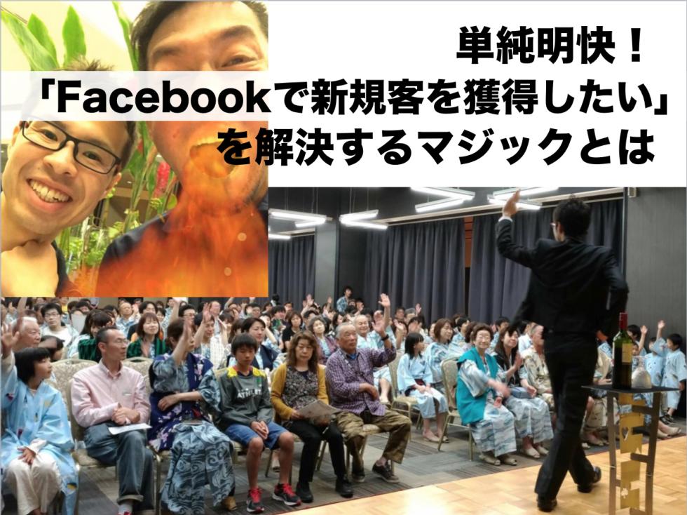 単純明解!「Facebookで新規客を獲得したい」を解決するマジックとは