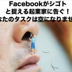 Facebookがシゴトと捉える起業家に告ぐ!あなたのタスクは空になりません。
