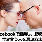 Facebookで起業し、節税し、付き合う人を選ぶ方法