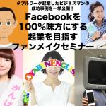 ダブルワーク起業したビジネスマンの成功事例を一挙公開! Facebookを100%味方にする起業のためのファンメイクセミナー 〜起業家の節税対策付き〜