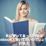 本に書いてあった内容はFacebookで書いて良いのでしょうか、の答え