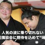 """人気の波に乗り切れない大相撲協会に期待を込めて""""喝!"""""""
