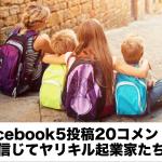 Facebook「5投稿20コメント」を信じてヤリキル起業家たち