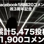 「Facebook5投稿20コメント」祝3周年記念 『戦わずして勝つ戦略パーソナルセッション』