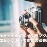Facebookのエッジランク、3つエレメント(要素)の優先順位