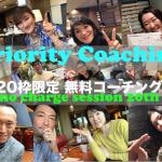 起業家の最良のゴールをナビゲーションする『プライオリティ・コーチング 無料セッション』