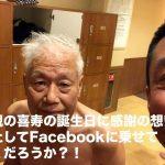 父親の喜寿の誕生日に感謝の想い、Facebookに乗せて届くだろうか?!