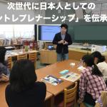 次世代に日本人としての「アントレプレナーシップ」を伝承する