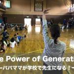 The Power of Generation〜パパママが学校で先生になる!〜