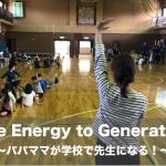 The Energy to Generation〜パパママが学校で先生になる!〜