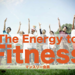"『The Energy to Fitness(通称""フィットネス"")』マンスリー登録"