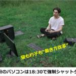 """猫も杓子も""""働き方改革""""。大阪府のパソコンは18:30で強制シャットダウン"""