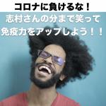コロナに負けるな!志村さんの分まで笑って免疫力をアップしよう!!