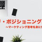 Happy Rich メンバー限定「RePositioning 〜5Day Challenge〜」