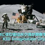 未来に住む街はボク達が想像する「KID Imagination City」構想発表!