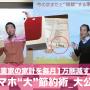 """Facebookファンメイク特別セミナー_『スマホ""""大""""節約術』大公開!"""