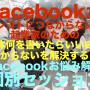 Facebookがシゴトにつながらない起業家のための『Facebookお悩み解決個別セッション』